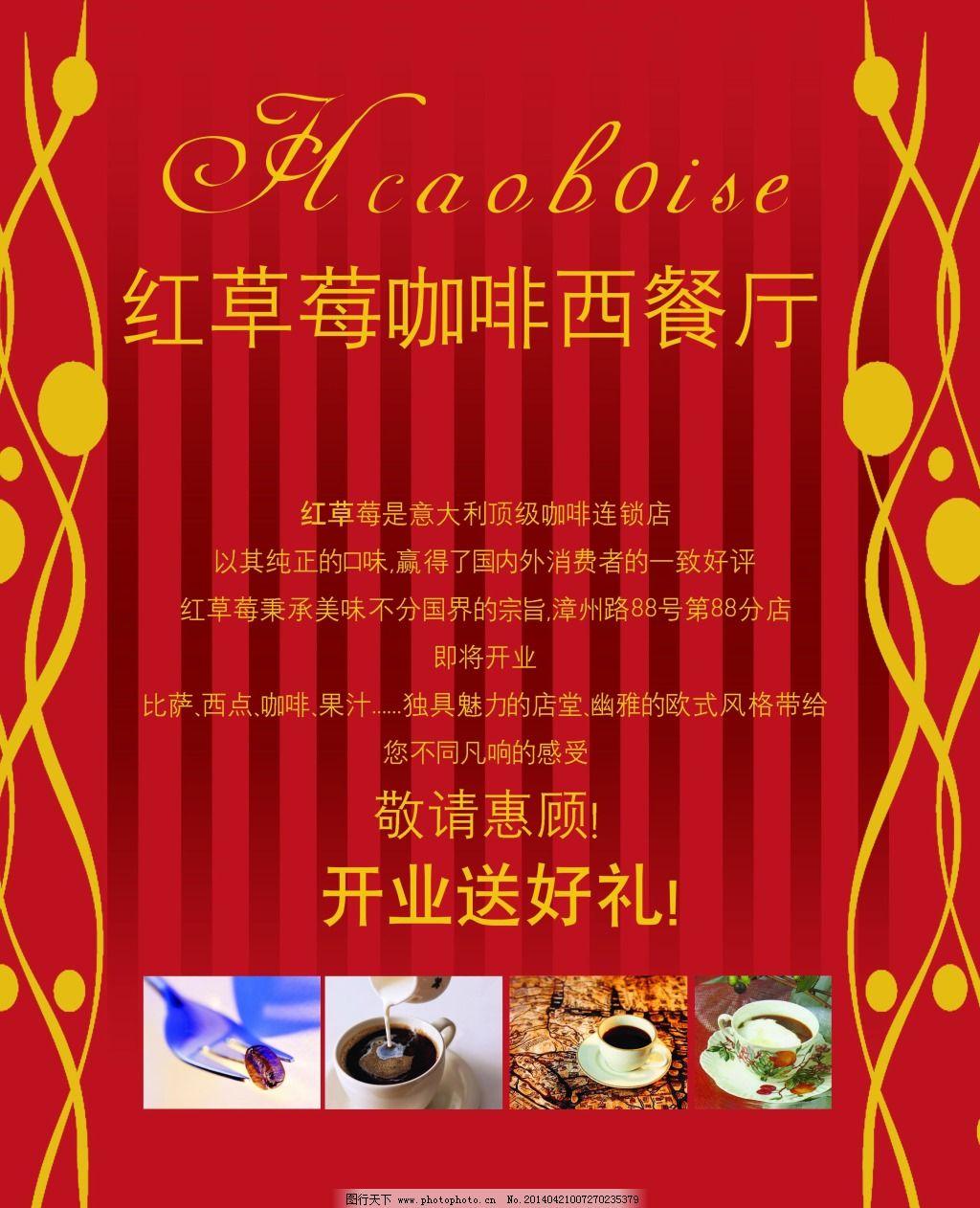 咖啡餐厅开业宣传海报图片