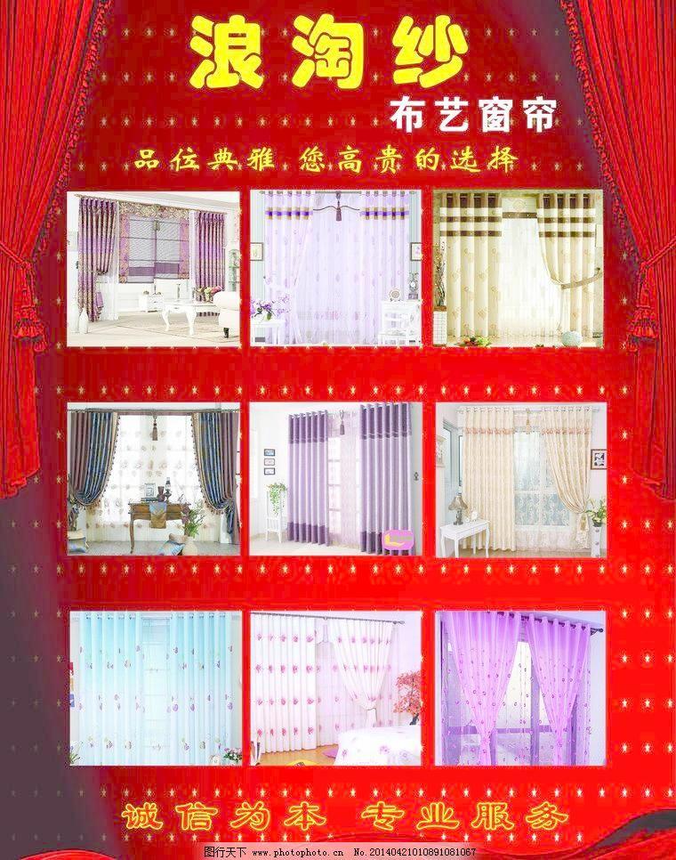 布艺窗帘 广告设计模板 红色背景 红色飘带 欧式窗帘