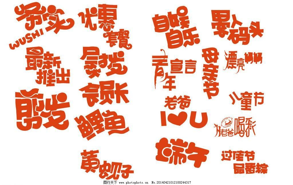 ai pop 春节 儿童 节日 节日素材 母亲节 手写 优惠 字体 pop字体集合