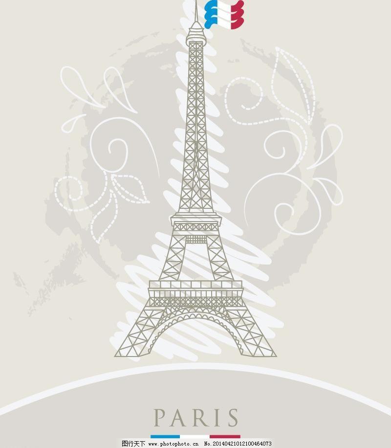 巴黎铁塔图片_其他_节日素材