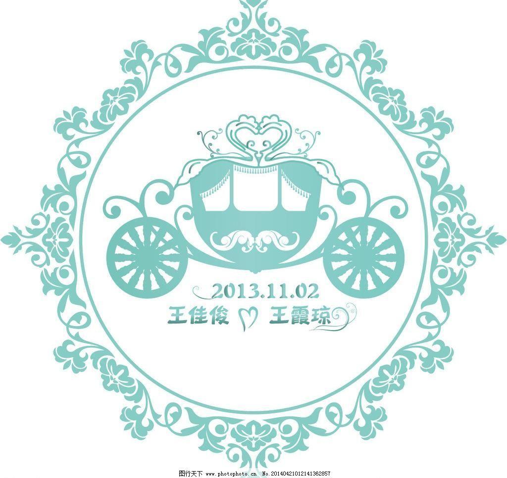 婚礼logo模板下载 婚礼logo 婚庆 婚礼 马车 婚庆logo 欧式花纹 结婚