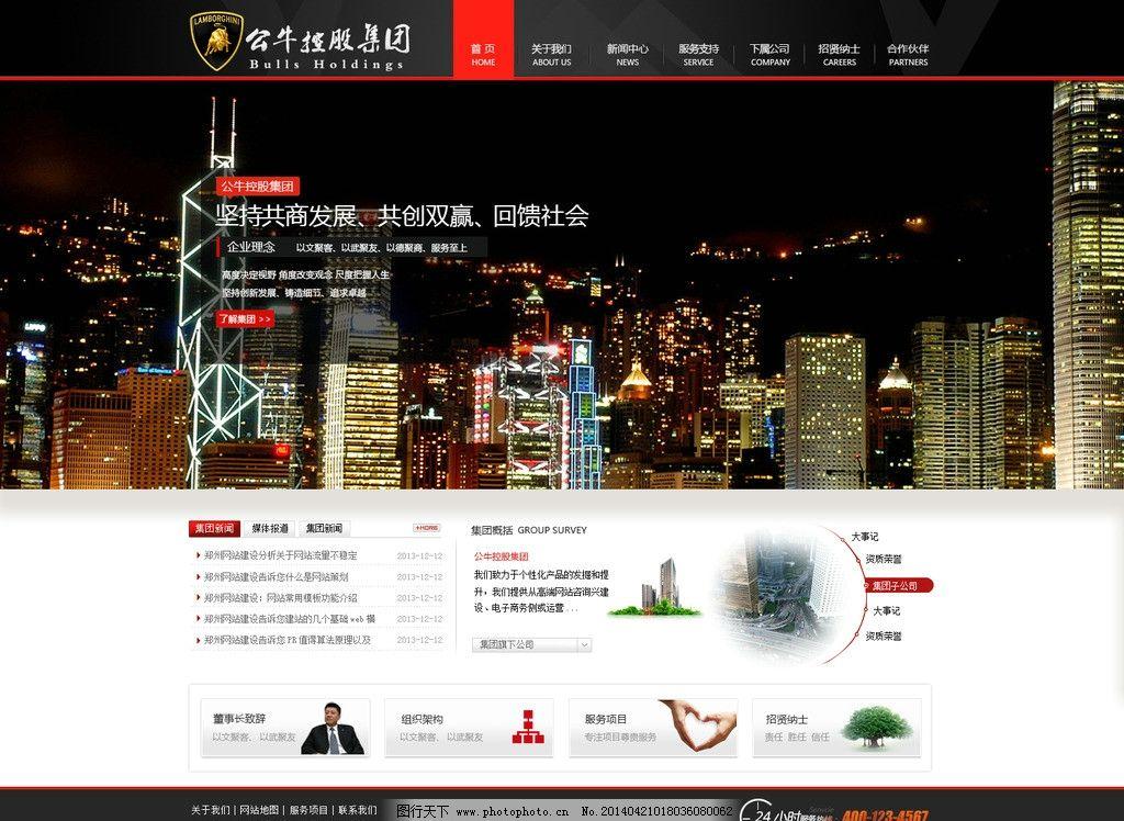 网页界面模板  企业网站模板首页 企业 网站 网页模板 首页 飞机稿 按
