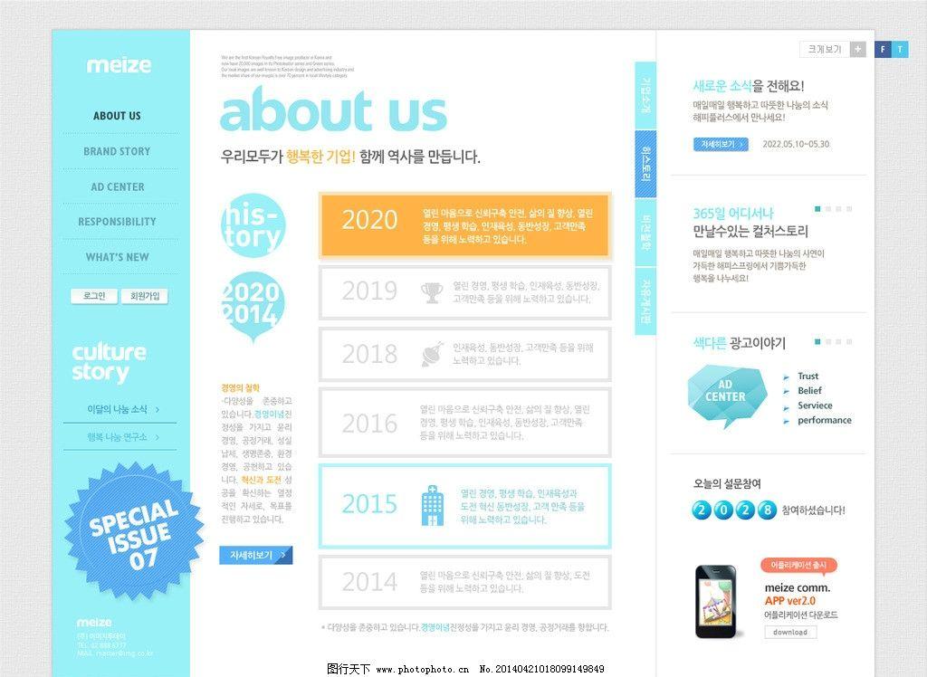 网站模板 网页设计 排版 板式 ui设计 交互设计 青色 家居 休闲 韩国