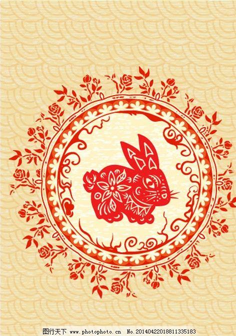 十二生肖剪纸 兔子剪纸 花纹 剪纸矢量图 中国剪纸 传统剪纸 民间剪纸
