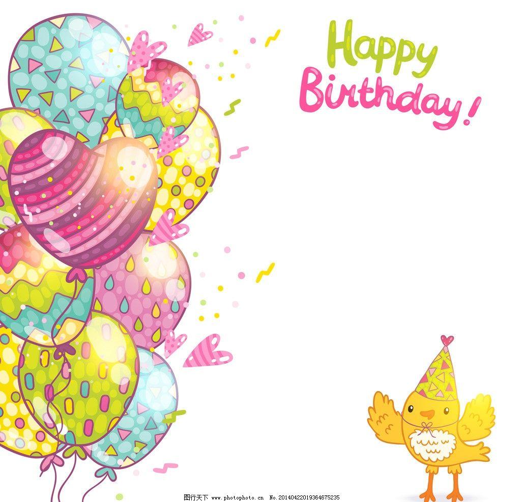 生日背景 卡通背景 可爱 彩色气球 卡通生日贺卡 生日快乐 庆祝