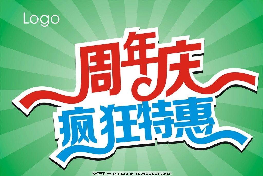 周年庆吊旗模板 周年庆 吊旗 模板 特价 特惠 超市 设计素材模板 其他