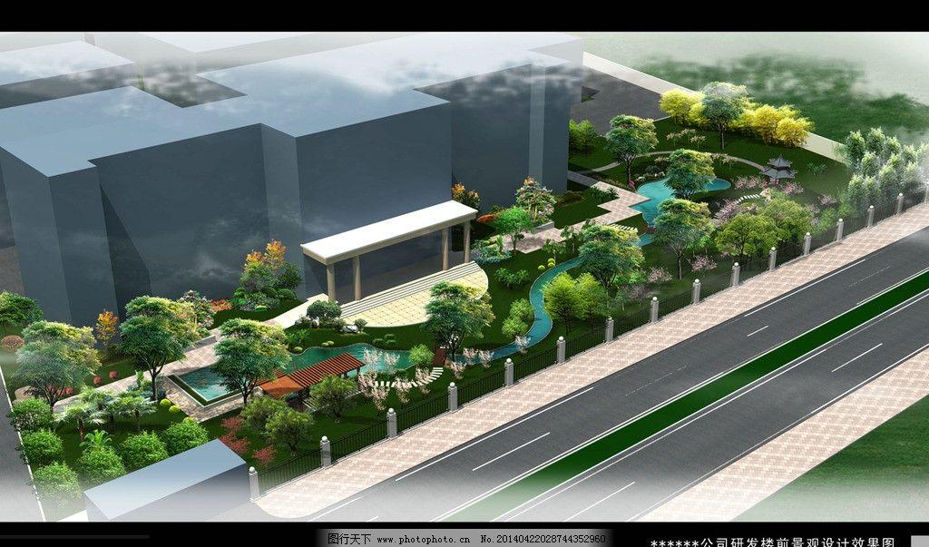 厂区绿化 绿化设计 绿化效果图 庭院绿化 环境 景观设计 ps分层 水景