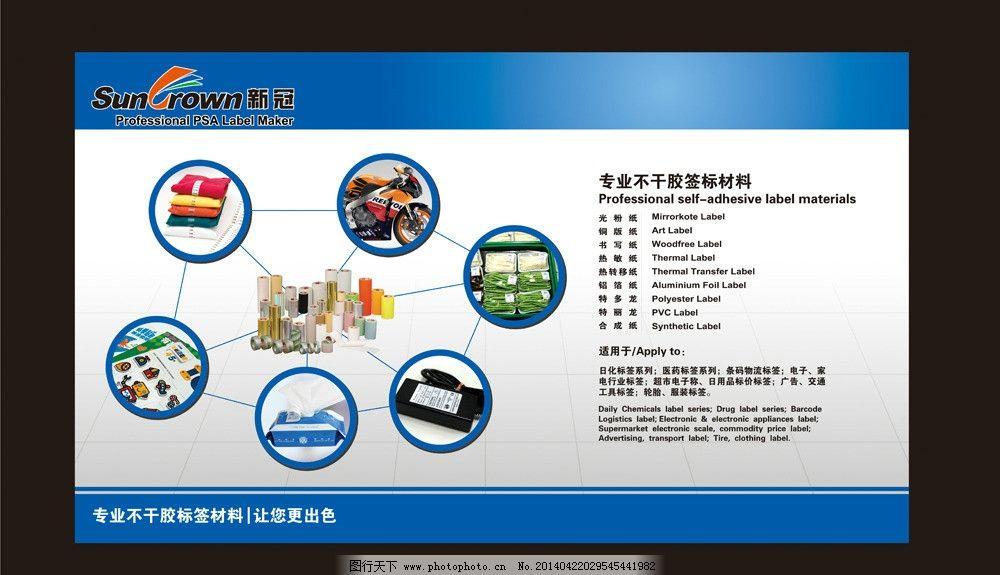 产品宣传栏          产品灯箱 产品海报 产品推广 广告设计
