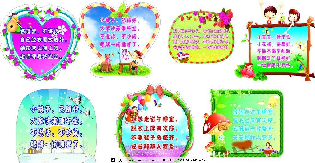 幼儿园 幼儿园卡通 幼儿园标语 温馨提示 卡通画 广告设计 矢量 cdr