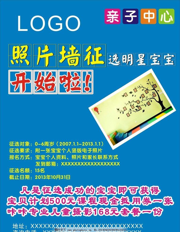 蓝色海报 背景 亲子中心海报 早教中心海报 照片墙征选 蓝色背景