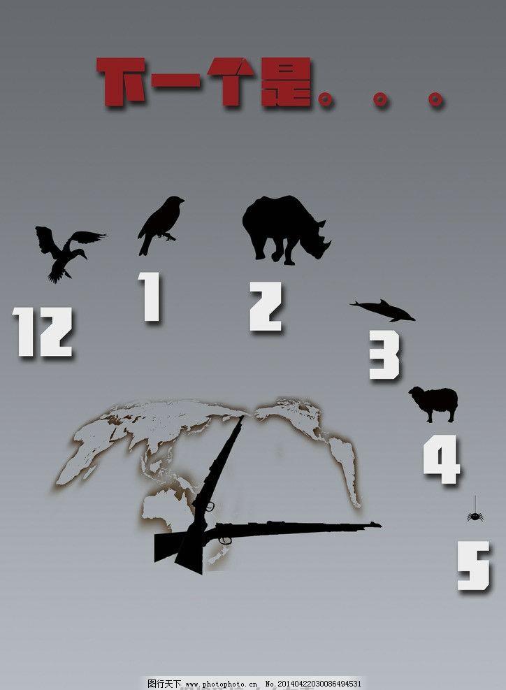 保护动物海报图片