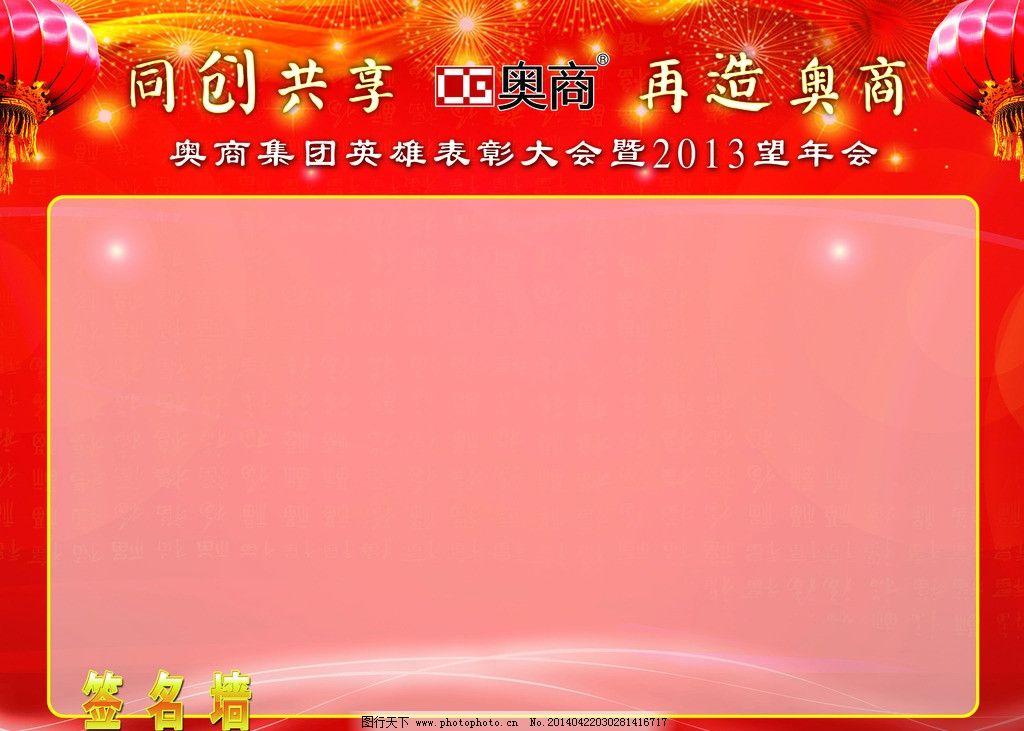 签名版 海报 灯笼 红色系 同创共享 dm宣传单 广告设计模板 源文件