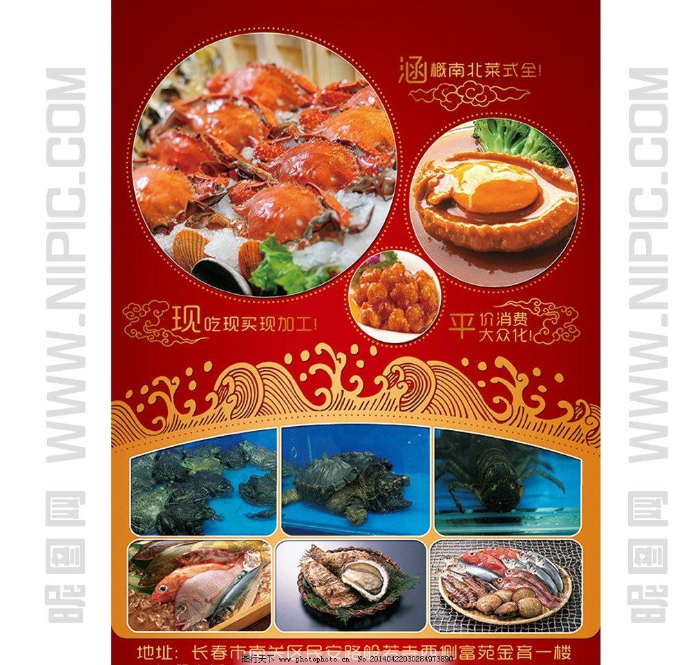 海鲜店 宣传单 红色风格宣传单