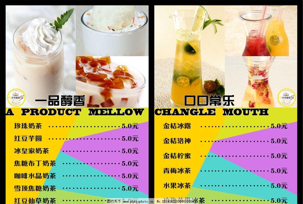 奶茶冰爽茶灯箱价目表图片_菜单菜谱_广告设计_图行