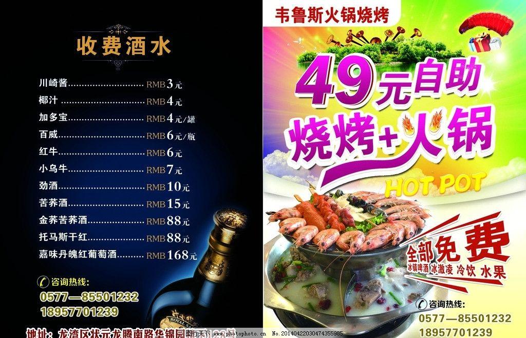 火锅菜谱背景图片大全