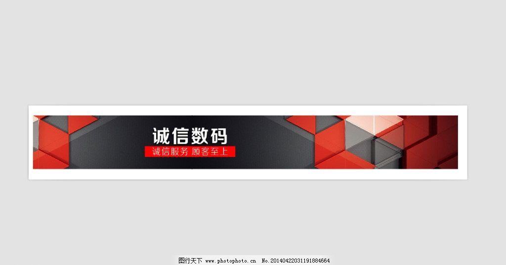 店招 商城 小标牌 数码 黑 红 淘宝店招 创意设计 淘宝装修模版 淘宝
