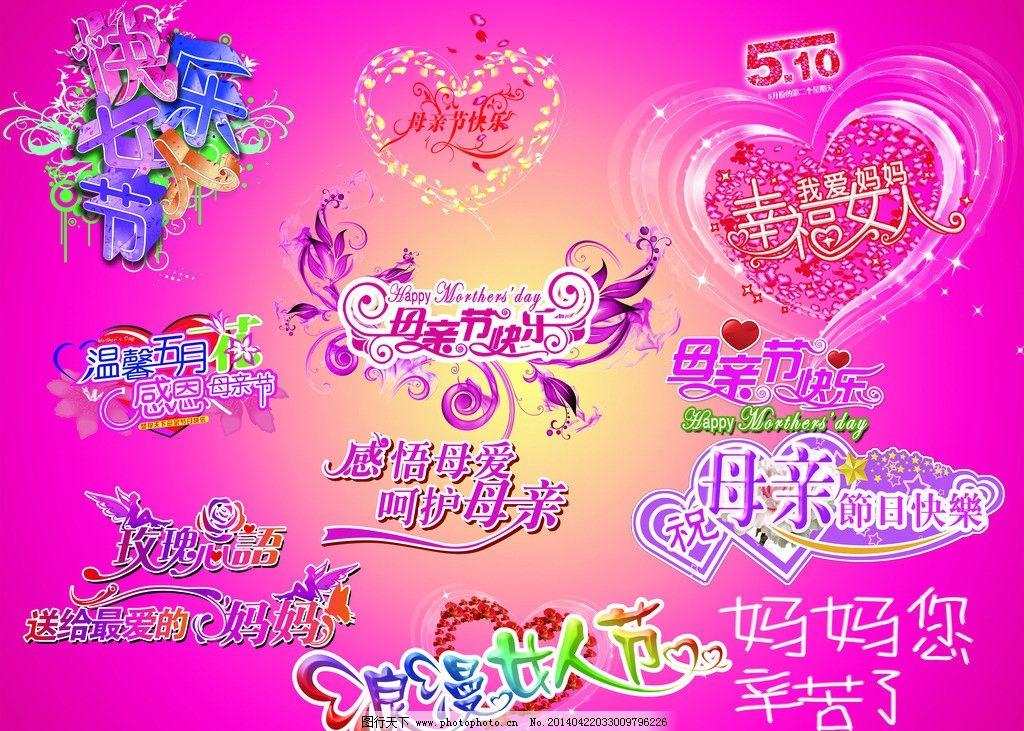 母亲节字体 母亲节pop 花体字 psd 母亲节艺术字 母亲节立体字 母亲节