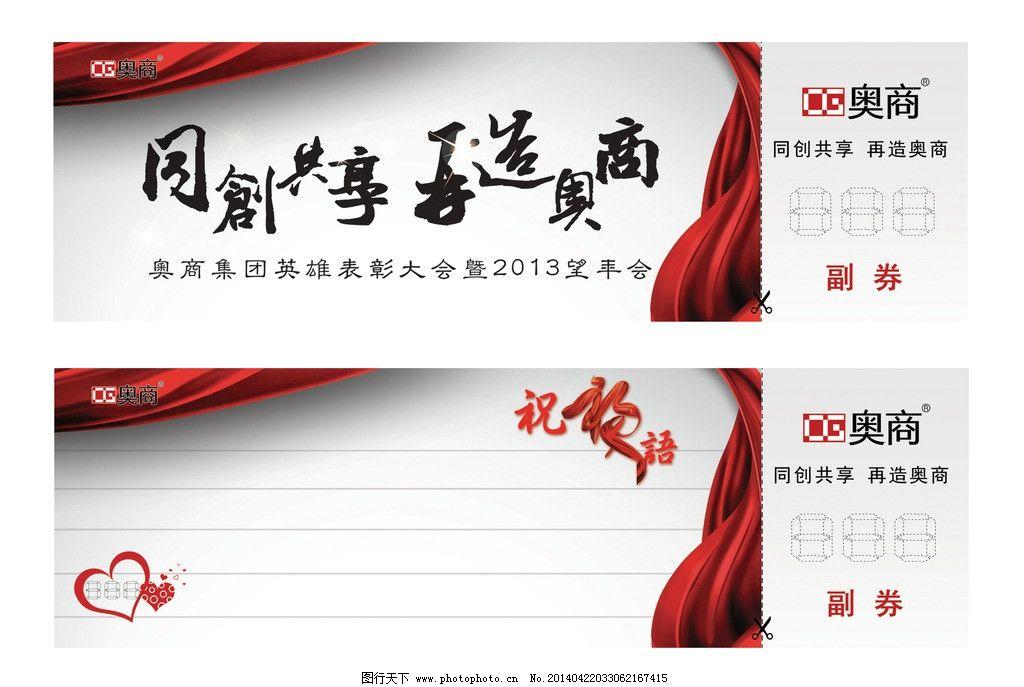 祝福语卡片 年会 心 感动 同创共享 丝带 公司企业vi设计源文件 psd