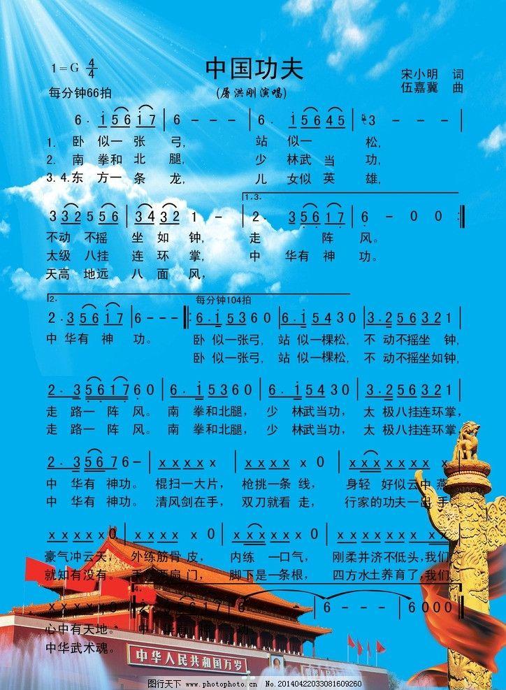 中国功夫简谱 歌谱简谱 简谱 歌谱 歌词 中国功夫 屠洪刚 文化艺术