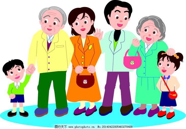 全家福矢量素材免费下载 卡通 老奶奶 老年人 老爷爷 男人 女人 小图片