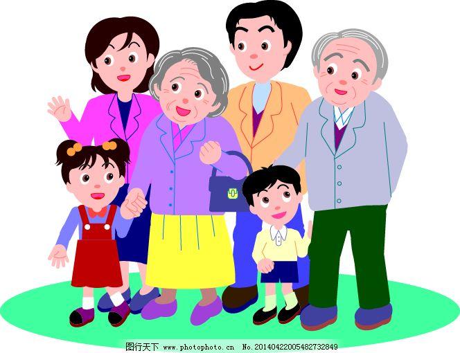 全家福 老年人 老爷爷 老奶奶 卡通 矢量 全家福 矢量图 矢量人物图片
