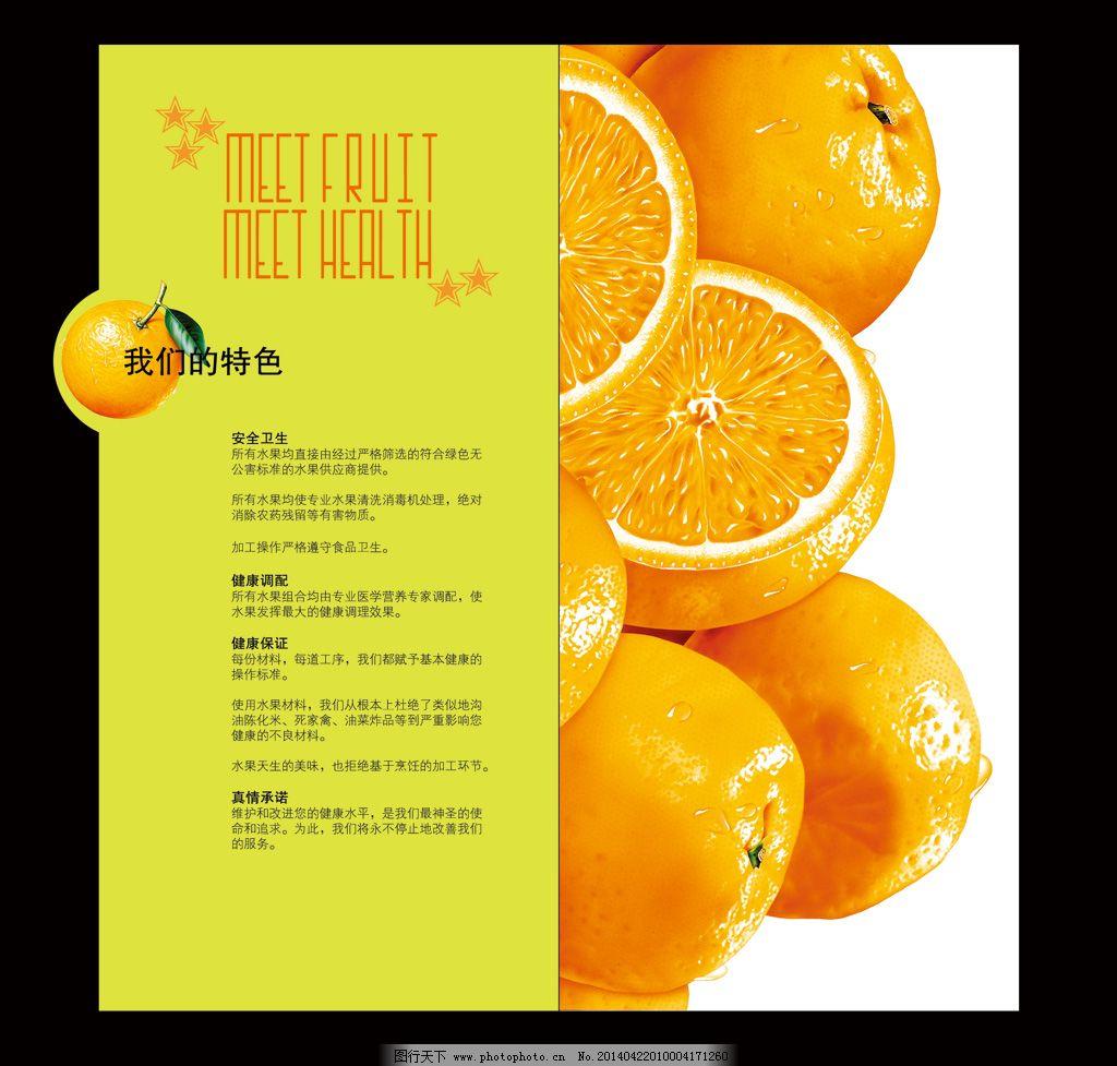 水果类产品折页封面,创意画册 封面设计 公司画册 册