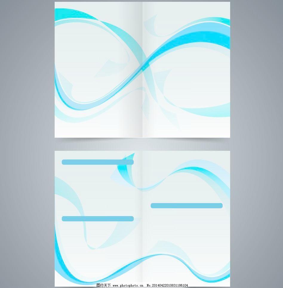 eps 菜单 菜谱 动感线条 封底      封面设计 广告设计 画册版式 画册