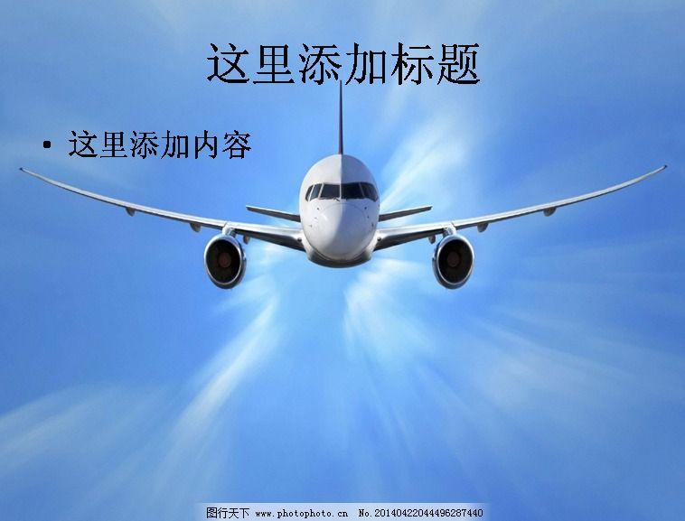 民航飞机图片(11)