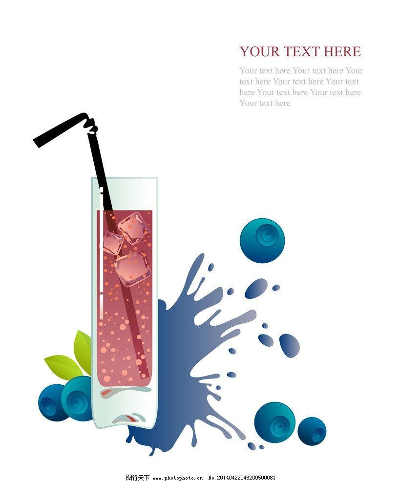 手绘饮料图片,鸡尾酒 夏日饮品 果汁 柠檬汁 冷饮-图