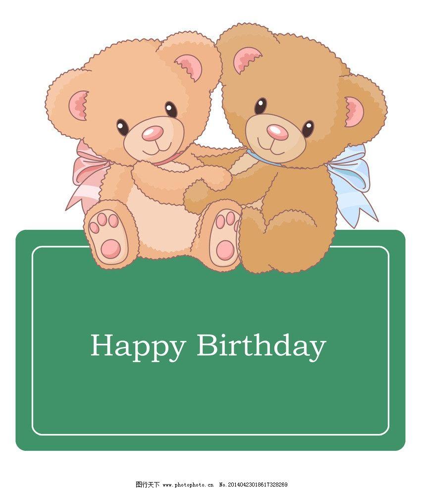小熊 图片设计 生日贺卡 信纸 小熊背景 动漫动画