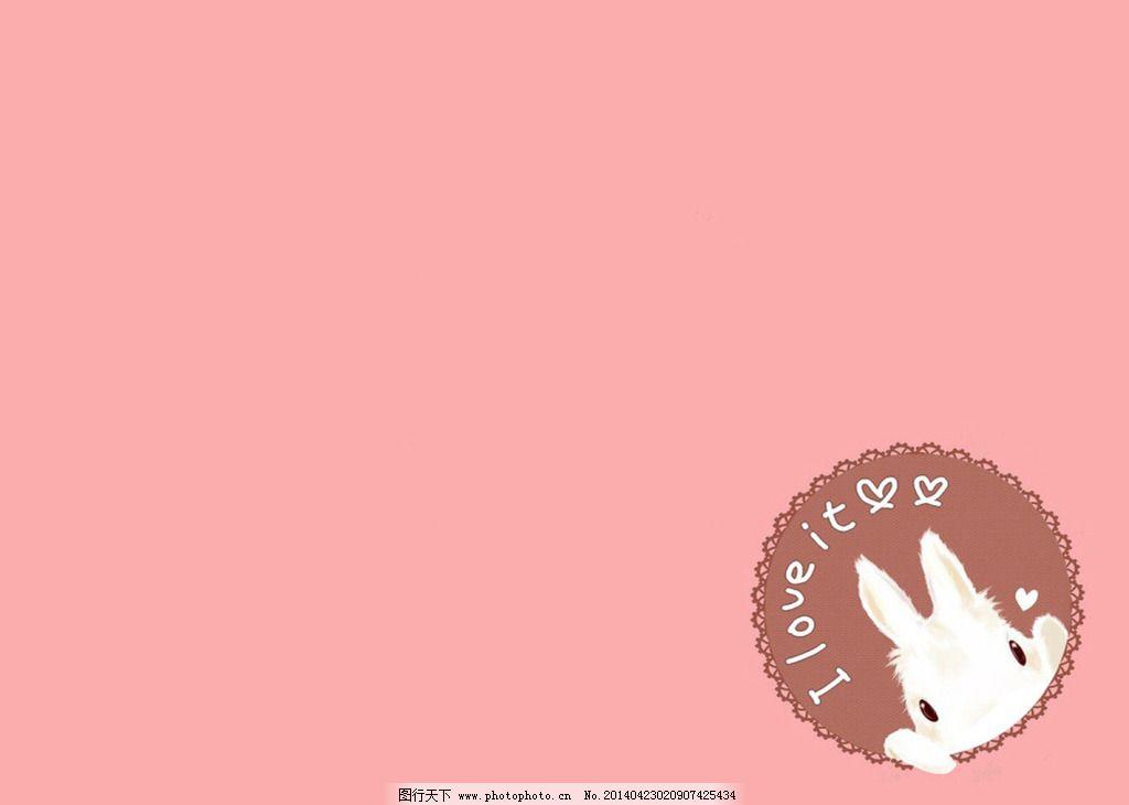 可爱兔子粉色背景_背景图片