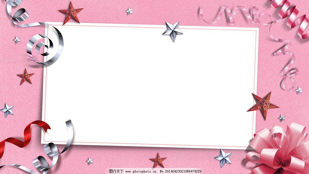 高清贺卡背景边框底纹图片