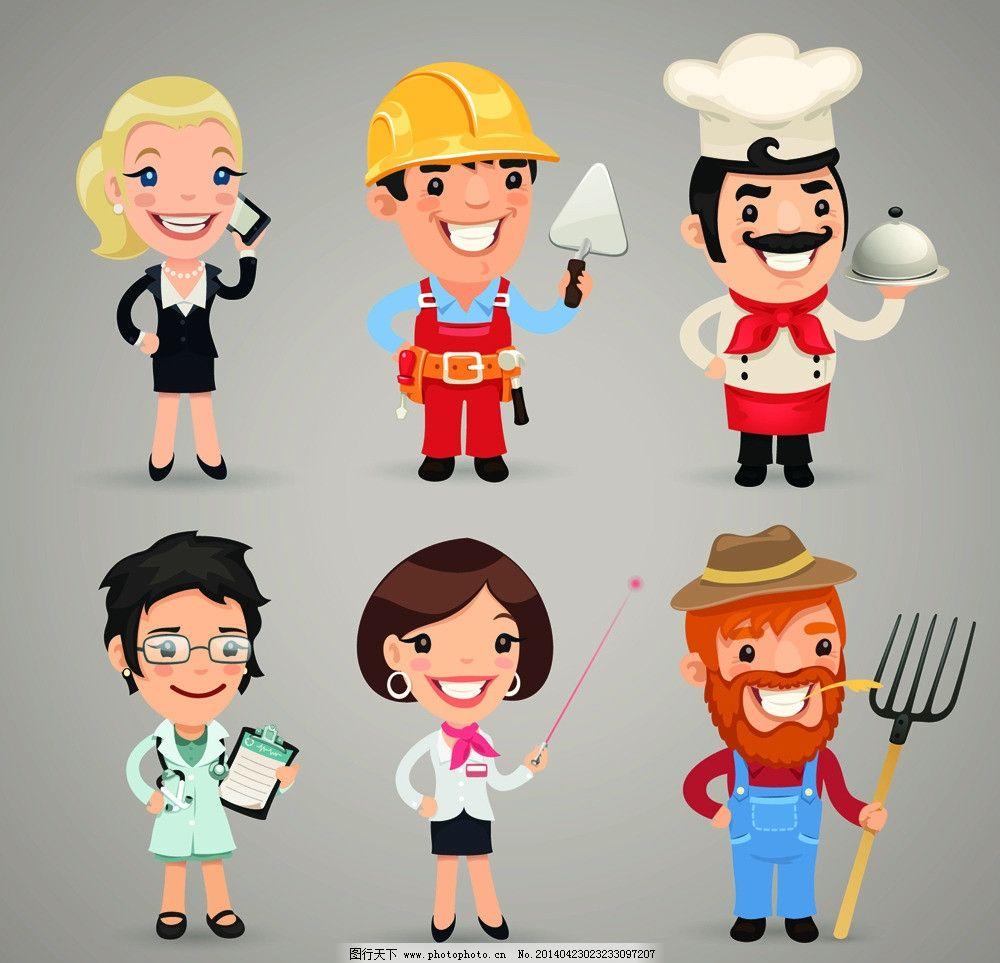 职业人物 卡通人物 漫画 厨师 医生 农夫 农民 老师 教师 工人 商务人