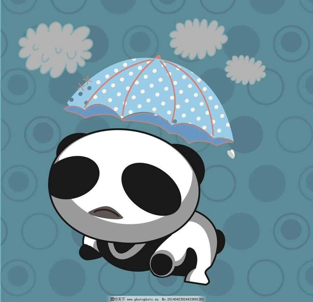熊猫 时尚 设计图 矢量图 时尚熊猫 熊猫打伞 野生动物 生物世界 矢量