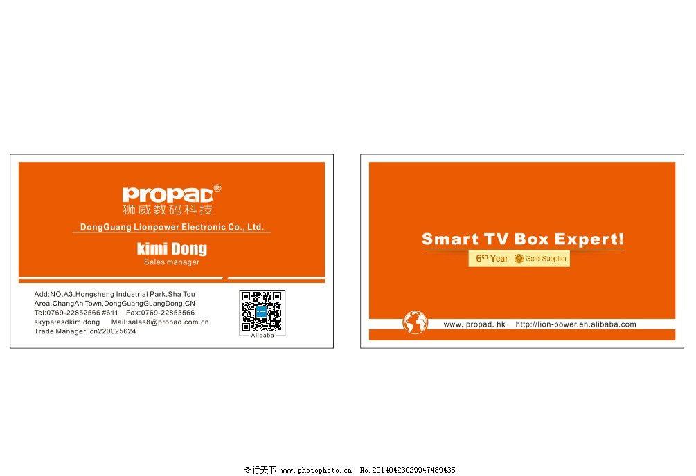 英文名片 外贸名片 公司名片 企业名片 橘色名片 微信名片 名片卡片