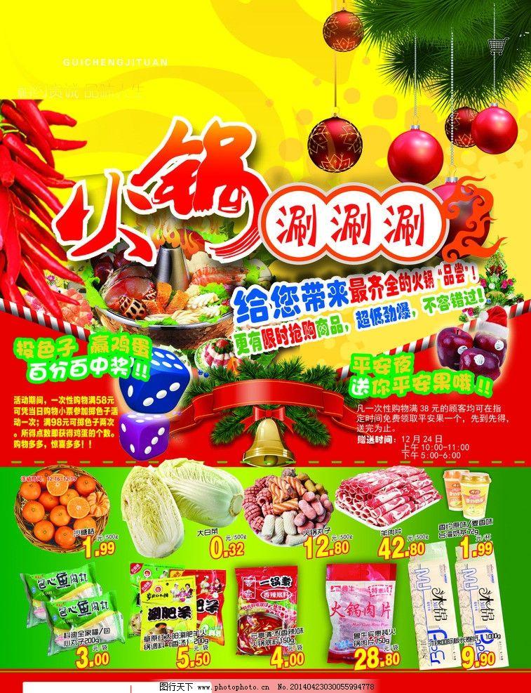 超市海报 火锅 火锅节 生鲜 肉品 封面 广告设计模板 源文件图片