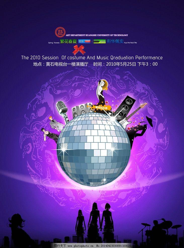 音乐宣传单 人物 版面设计 字体设计 乐器 球 广告宣传单 海报设计