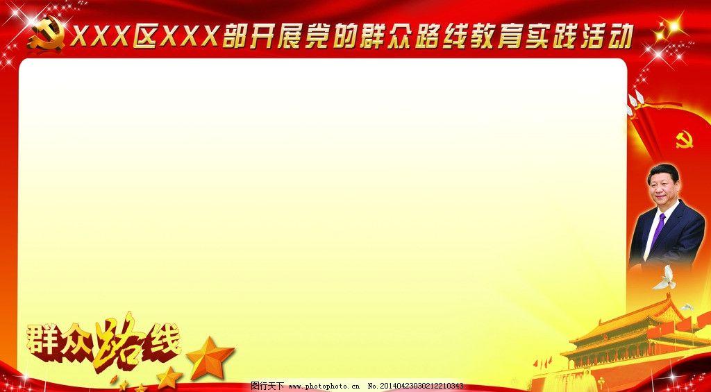 红色模版 中国梦