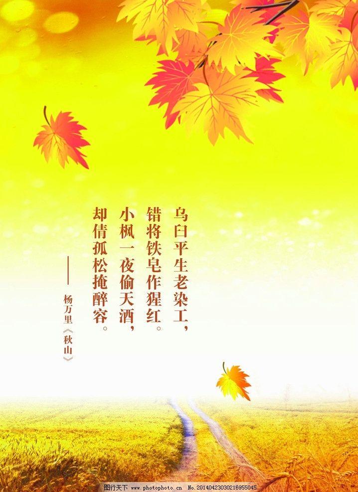 秋天的诗_秋天的诗句 _排行榜大全