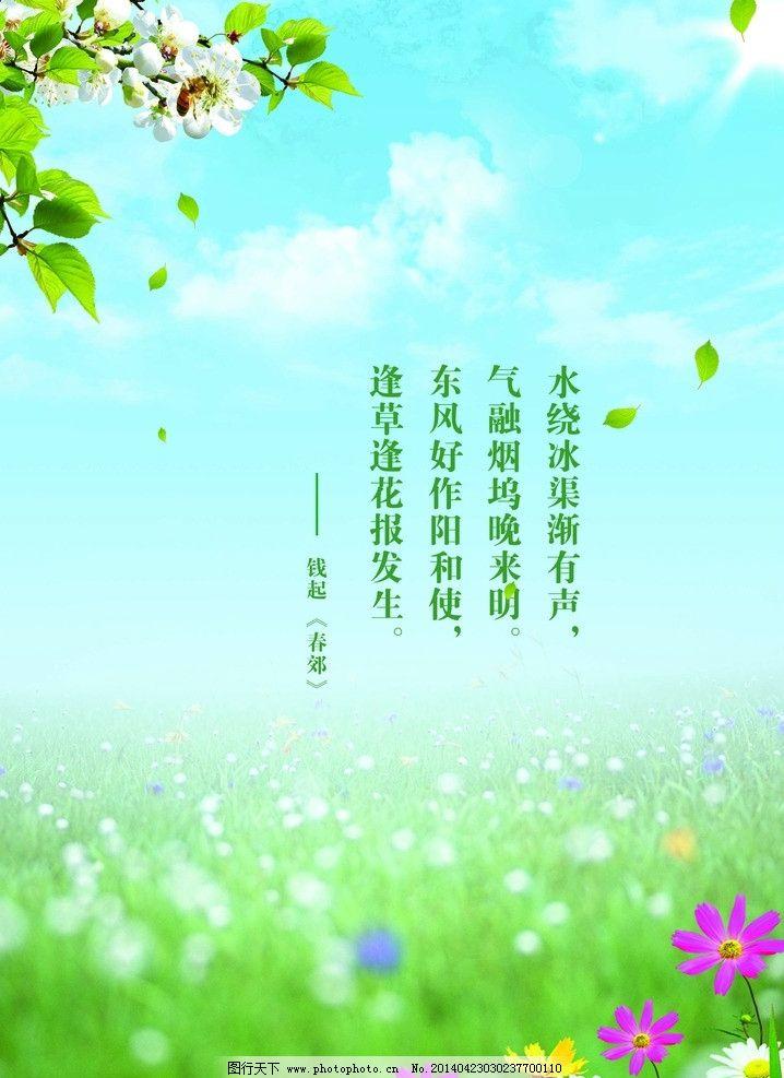 春天风景图片,花枝 小花 田野 诗句 花海 云朵 展板图片