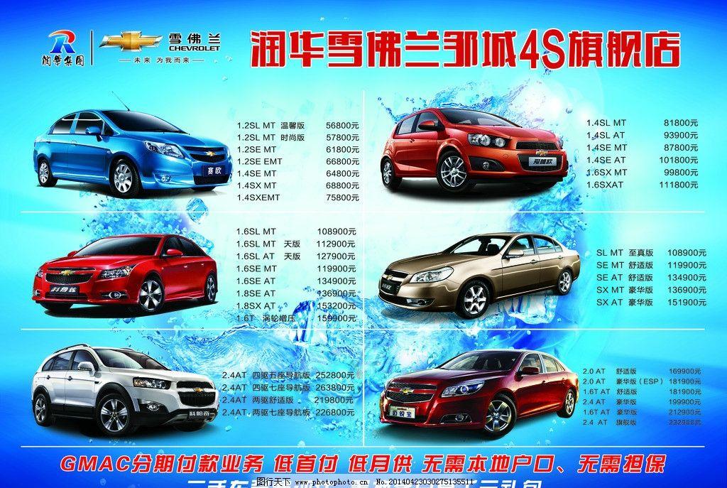 广告设计 展板模板  雪佛兰dm单页 dm单页 雪佛兰 全车系 雪佛兰标志