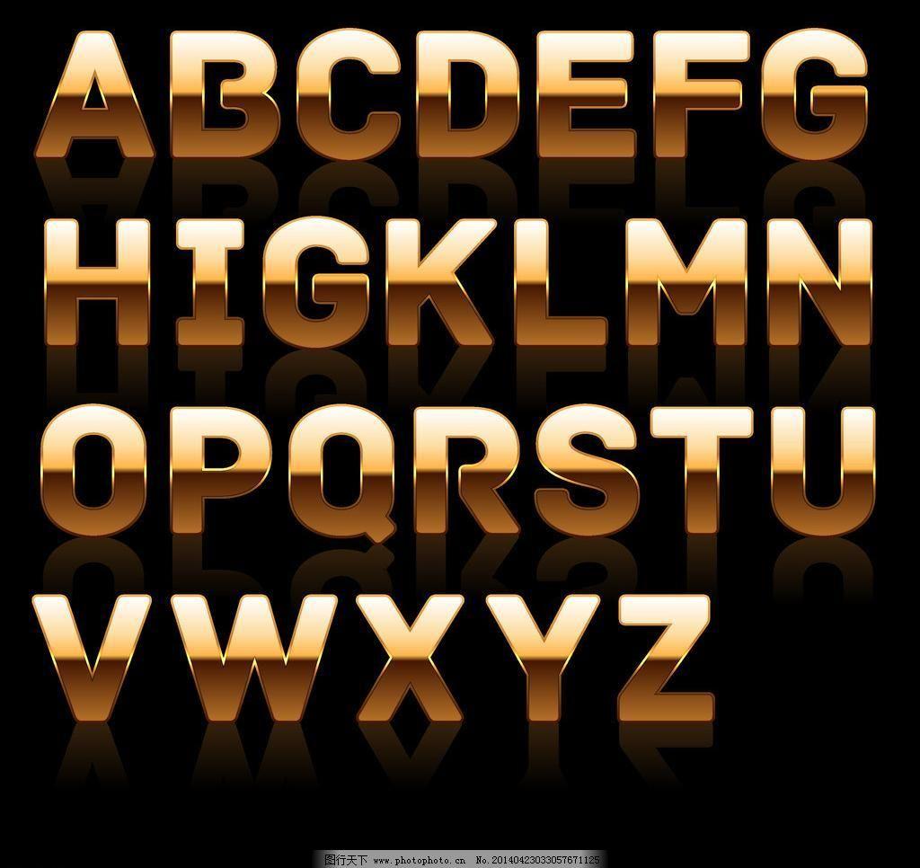 金属字母模板下载 金属字母