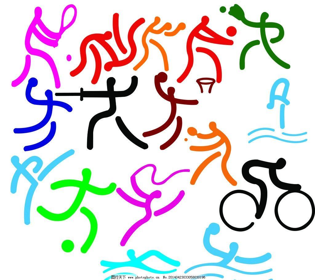 运动人物简笔画 体育 运动