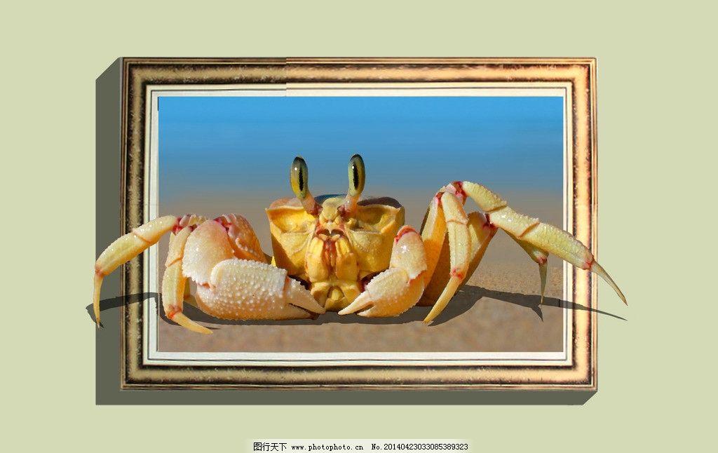 螃蟹 海洋生物 甲壳 动物 壁画 彩绘 地面立体 抽象画 逼真