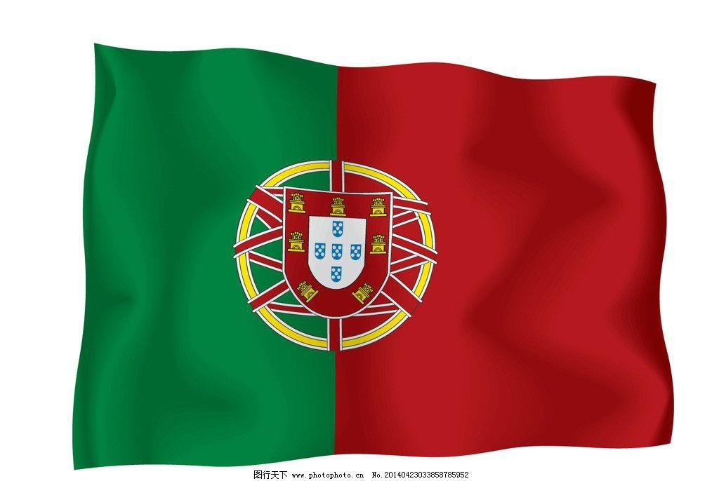 葡萄牙国旗 国旗 世界国旗 欧盟成员国 申根国 设计用图 矢量素材图片