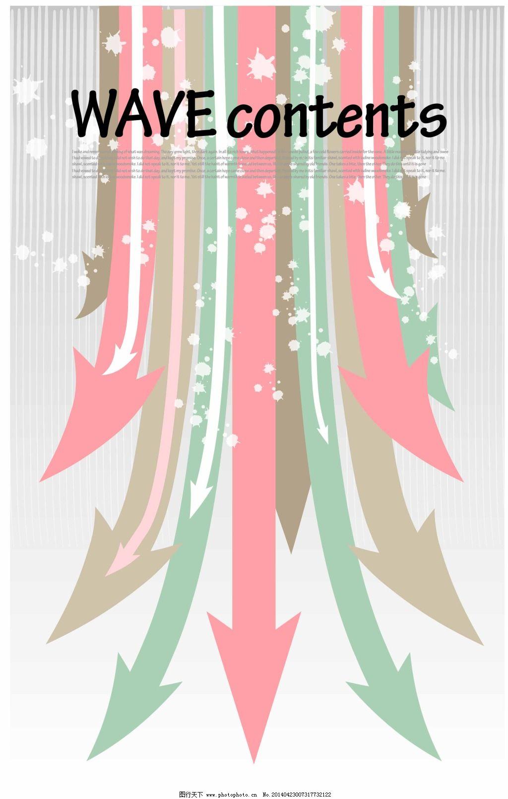 箭头的组合海报_其他_海报设计_图行天下图库