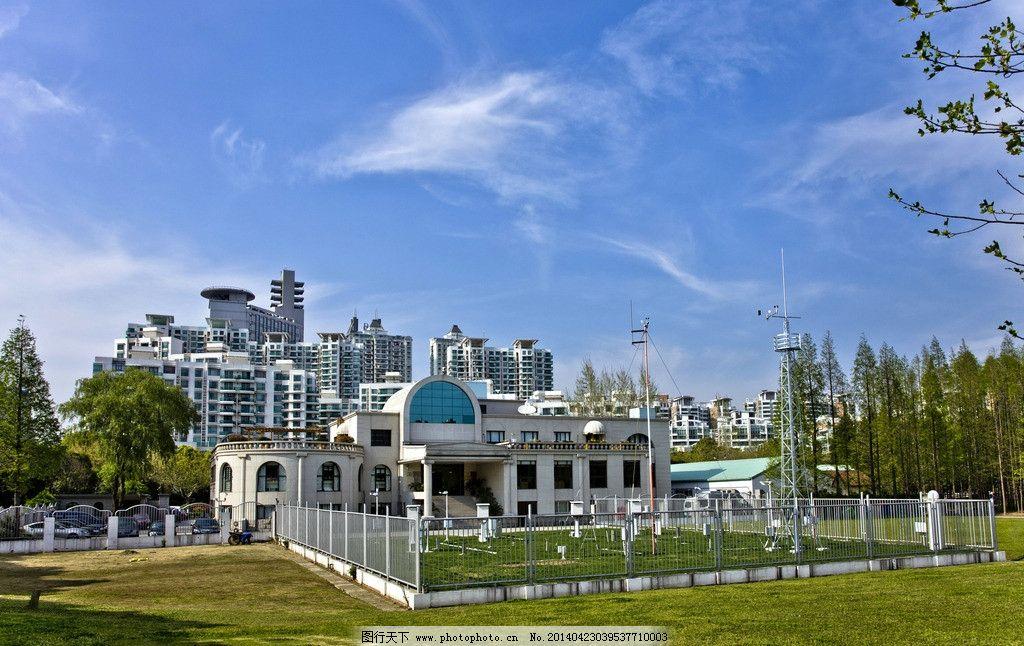 浦东气象站 公园 春天 风景 蓝天白云 园林建筑 建筑园林 摄影