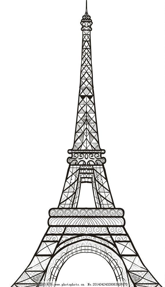 埃菲尔铁塔 塔 铁塔 建筑