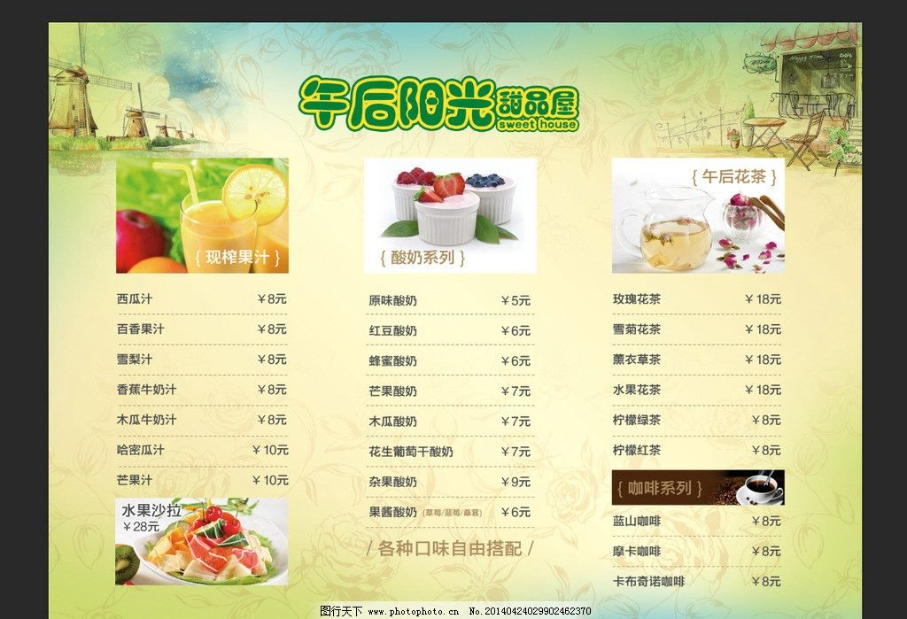 甜品店菜单 奶茶 甜品 咖啡 菜单 小清新 名片卡片 广告设计模板 源