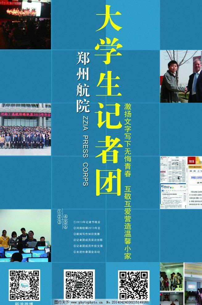 郑州航院大学生记者团 校园 社团 招新 展板 郑州航院 展板模板 广告